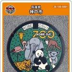神戸市(A001)のマンホールカード