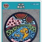 熊谷市(A001)のマンホールカード