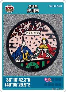 桜川市Aのマンホールカード