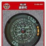 鏡野町(A001)のマンホールカード