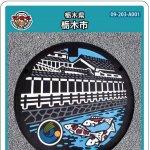 栃木市(A001)のマンホールカード