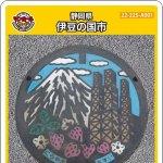 伊豆の国市(A001)のマンホールカード