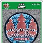 函館市(A001)のマンホールカード