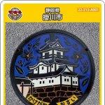 掛川市(A001)のマンホールカード