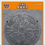 長岡京市(A001)のマンホールカード