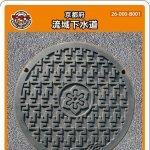 京都府(B001)のマンホールカード配布場所が変更されました