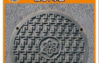 京都府Bのアイキャッチ