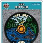 埼玉県(G001)のマンホールカード