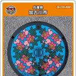加古川市(A001)のマンホールカード