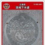 広島県(A001)のマンホールカード