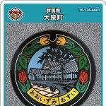 大泉町(A001)のマンホールカード