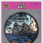 香南市(C001)のマンホールカード