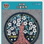 小金井市(A001)のマンホールカード