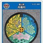 舟橋村(A001)のマンホールカード