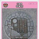 中城村(A001)のマンホールカード
