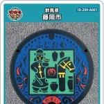 藤岡市(A001)のマンホールカード