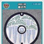 藤沢市(A001)のマンホールカード