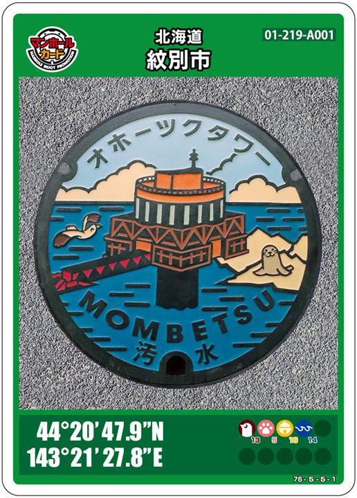 紋別市のマンホールカード