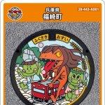 福崎町(A001)のマンホールカード