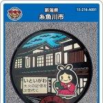 糸魚川市(A001)のマンホールカード