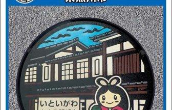 糸魚川市のアイキャッチ