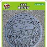 猪苗代町(A001)のマンホールカード