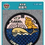 昭島市(A001)のマンホールカード