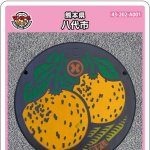 八代市(A001)のマンホールカード