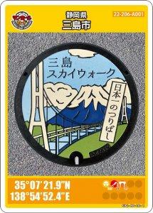 三島市Aのマンホールカード