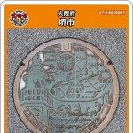 堺市(A001)のマンホールカード
