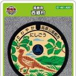 西郷村(A001)のマンホールカード