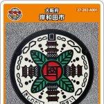 岸和田市(A001)のマンホールカード