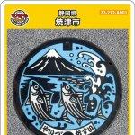 焼津市(A001)のマンホールカード