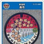 燕市(A001)のマンホールカード