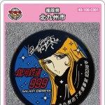 北九州市(C001)のマンホールカード
