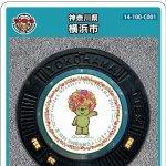 横浜市(C001)のマンホールカード