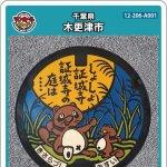 木更津市(A001)のマンホールカード