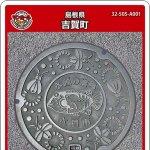 吉賀町(A001)のマンホールカード