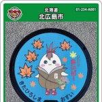 北広島市(A001)のマンホールカード