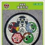 喜多方市(A001)のマンホールカード