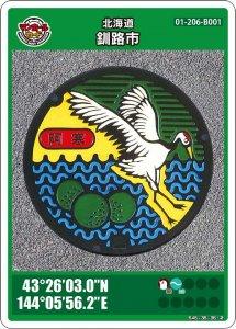 釧路市Bのマンホールカード
