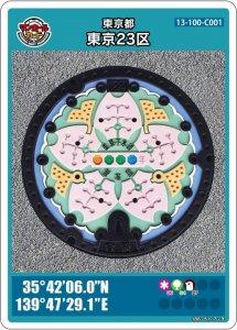 東京23区Cのマンホールカード