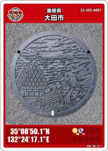大田市Aのマンホールカード