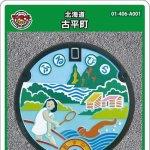 古平町(A001)のマンホールカード