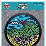 伊勢原市(A001)のマンホールカード