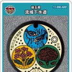 埼玉県(A001)のマンホールカード