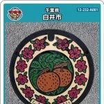 白井市(A001)のマンホールカード