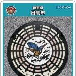 日高市(A001)のマンホールカード