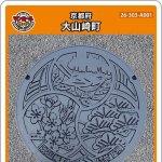 大山崎町(A001)のマンホールカード