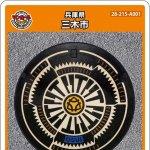 三木市(A001)のマンホールカード